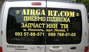 Автозапчастини і пневмопідвіска для вантажівок, Нікополь