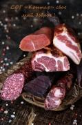 Kraftova syrokopchenye meat Basturma, Mahan, Kurgan and many others