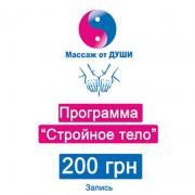 """""""Massage from the Soul"""" in Zaporozhye! Back + Neck for 150 UAH"""