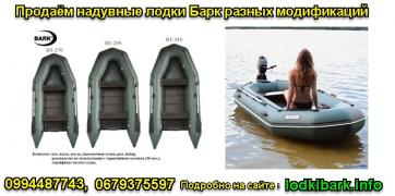 Sell inflatable boats Bark, boat, motor - real price