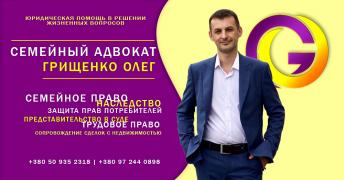 Сімейний адвокат в Харкові, реальна юридична допомога