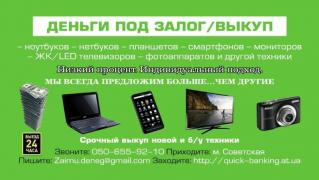 Want to sell a tablet or a laptop in Kharkov - call us